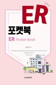 ER 포켓북