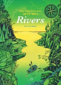 리버스(Rivers)