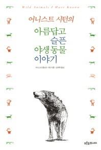 어니스트 시턴의 아름답고 슬픈 야생동물 이야기
