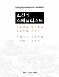 조선의 스페셜리스트