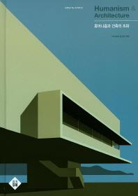 휴머니즘과 건축의 조화