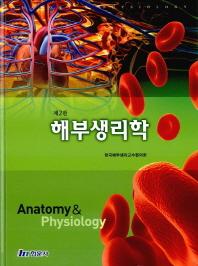 해부생리학