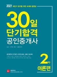 30일 단기합격 공인중개사 2차 이론편(2021)