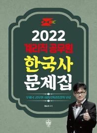 한국사 문제집(계리직 공무원)(2022)