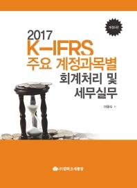 K-IFRS 주요 계정과목별 회계처리 및 세무실무(2017)