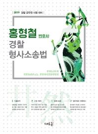 홍형철 변호사 경찰 형사소송법(2019)