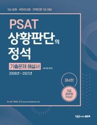 PSAT 상황판단의 정석: 기출문제 해설서