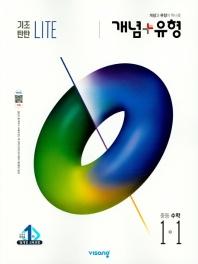 개념 플러스 유형 중학 수학 중1-1(기초탄탄 라이트)(2020)