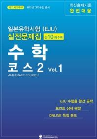일본유학시험(EJU) 실전문제집 수학 코스2. 1