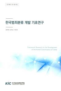 한국범죄분류 개발 기초연구