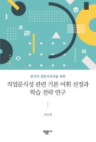 중국인 결혼이민자를 위한 직업문식성 관련 기본 어휘 선정과 학습 전략 연구