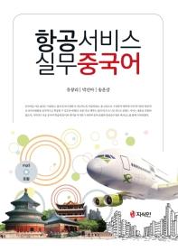 항공서비스 실무중국어