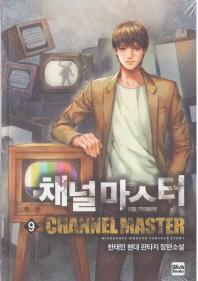 채널 마스터. 9