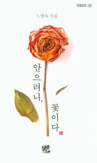 안으려니, 꽃이다