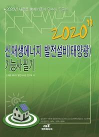 신재생에너지 발전설비(태양광) 기능사 필기(2020)