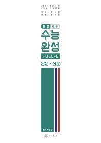 표준 수능완성 FULL-E 고등 운문 산문(2020)(2021 수능대비)