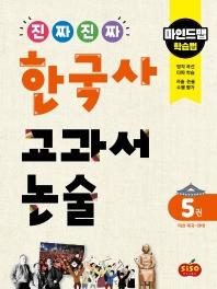 진짜 진짜 한국사 교과서 논술. 5: 대한 제국~현대