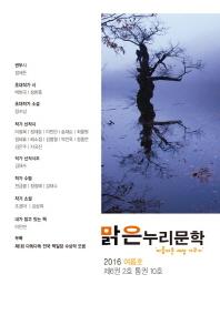 맑은누리문학(제6권 2호 통권 10호)(2016 여름호)