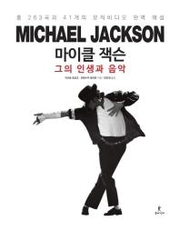 마이클 잭슨 그의 인생과 음악