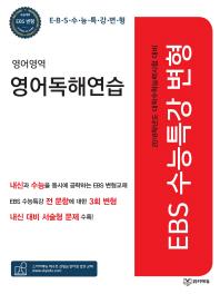 고등 영어영역 영어독해연습(2017)