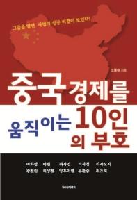 중국 경제를 움직이는 10인의 부호