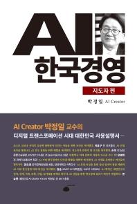 AI 한국경영: 지도자 편