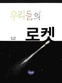 우리들의 로켓