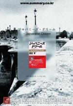 Japanese Dream [도서요약]