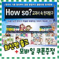 [2021년 최신판] How so? 교과서속 한자탐구 초등한자학습만화 하우소한자탐구