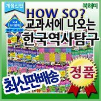 개정신판 How so? 교과서에 나오는 한국역사탐구 40권 역사학습만화
