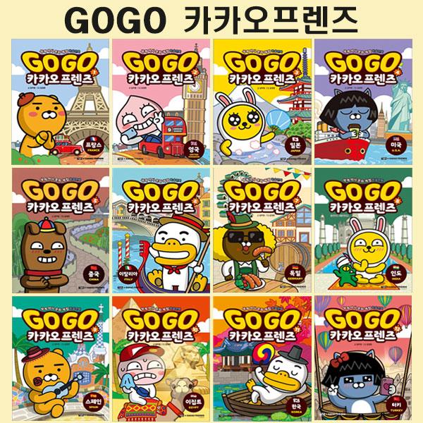 [아울북]세계역사문화체험학습만화 Go Go 카카오프렌즈 1번-12번 (전12권)