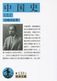 中國史 上