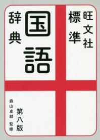 旺文社標準國語辭典
