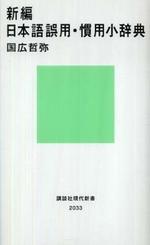 新編日本語誤用.慣用小辭典