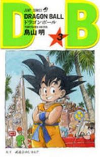 ドラゴンボ-ル 卷3