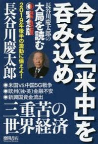今こそ「米中」を呑みこめ 長谷川慶太郞の大局を讀む緊急版