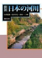 圖說日本の河川