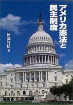 アメリカ憲法と民主制度
