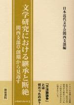 文學硏究における繼承と斷絶 關西支部草創期から見返す