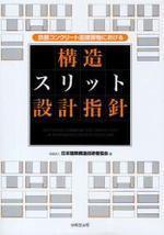 鐵筋コンクリ―ト造建築物における構造スリット設計指針
