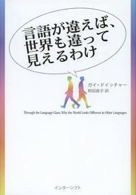 言語が違えば,世界も違って見えるわけ