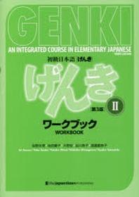 初級日本語(げんき)ワ-クブック 2