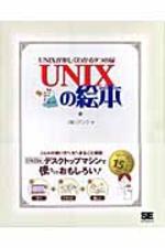 UNIXの繪本 UNIXが樂しくわかる9つの扉