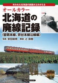 オ-ルカラ-北海道の廢線記錄 失われた北海道の鐵路がよみがえる 留萌本線,宗谷本線沿線編