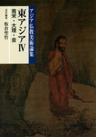 東アジア 4