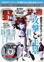 野球技術 目で見てマスタ―しよう野球技術 練習方法&コ―チング攻擊と走壘