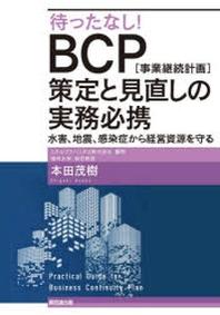 待ったなし!BCP(事業繼續計畵)策定と見直しの實務必携 水害,地震,感染症から經營資源を守る