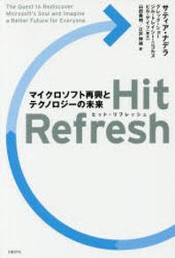 HIT REFRESH マイクロソフト再興とテクノロジ-の未來