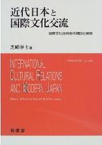 近代日本と國際文化交流