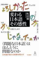 變わる日本語その感性